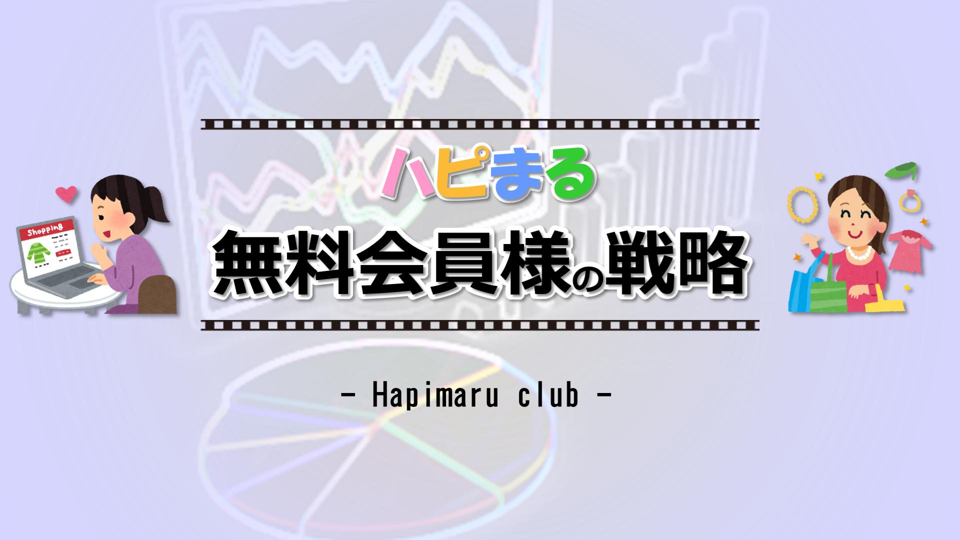 """『ハピまる』""""無料会員""""の戦略"""